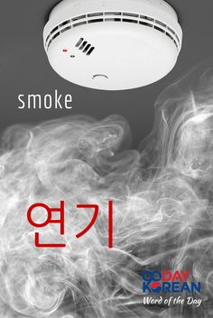Can you use 연기 (smoke) in a sentence? Write your sentence in the comments below!