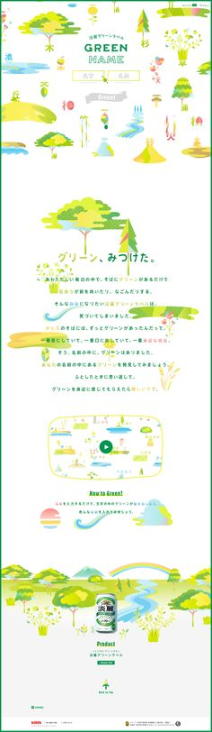 I love this illustration style Leaflet Layout, Web Layout, Page Design, Book Design, Green Name, Magazine Layout Design, Japan Design, Ui Web, Interactive Design