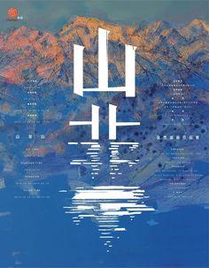 """山非山 """"Mountain Is Not The Mountain"""" Oil Painting Exhibition, Design for a gallery in… Graphic Design Posters, Graphic Design Typography, Graphic Design Inspiration, Dm Poster, Typography Poster, Gfx Design, Layout Design, Plane Design, Asian Design"""