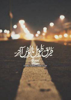 طريق طويل