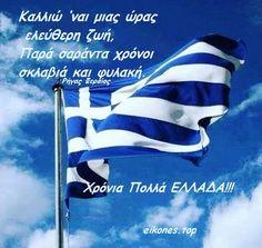 Crete, Island, Outdoor Decor, Crying, War, Google, Islands