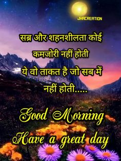 Good Morning Image Quotes, Good Thoughts Quotes, Beautiful Bollywood Actress, Have A Great Day, 21st