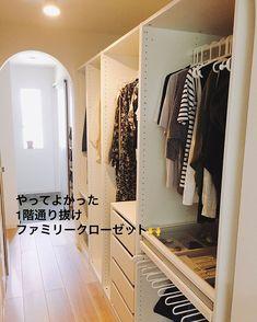 kaoさんはInstagramを利用しています:「1階通り抜けファミリークローゼット💓 . 片面が旦那で、片面が私😊 今回upするのは全部私側のクローゼットです😌 1人4枠😊 . 前回postした洗面所から一歩の距離✨ なのでぱっと着替えを取りに行ったり、干した洗濯物もすぐ片付けられます😊 .…」 Room Closet, Master Closet, My House Plans, Ikea Pax, Neat And Tidy, House Layouts, House Rooms, My Room, Interior Design Living Room