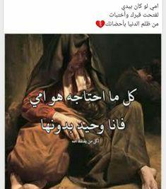 Sarra Art, Arabic Words, Movie Posters, Anime, Bricolage, Film Poster, Cartoon Movies, Anime Music, Animation