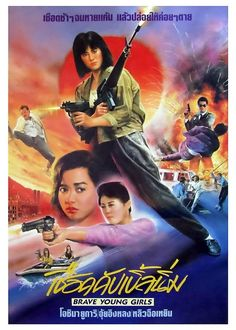 Thai poster for Brave Young Girls (Bong Luk, 1990)