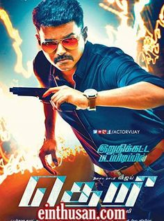 Theri Tamil Movie Online - Vijay, Samantha and Amy Jackson. Directed by Atlee. Music by G. V. Prakash Kumar. 2016 [U] ENGLISH SUBTITLE