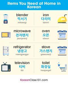 Items You Need at Home in Japanese Korean Words Learning, Japanese Language Learning, Learning Arabic, Korean Phrases, Korean Quotes, Korean Verbs, Korean Handwriting, Learn Basic Korean, Learn Korean Alphabet