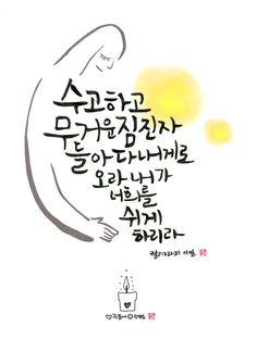 고난가운데 만난 주님의 크신 은혜를 생각하며 이 작은 손으로 그릴수 있게 하심에 감사를 드립니다.
