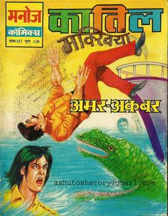 32 Best Hindi Comic Books images in 2017 | Comics, Cartoons