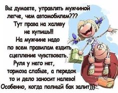 Smart Humor, Russian Jokes, Good Morning Photos, Clever Quotes, Have Some Fun, Just For Laughs, Life Lessons, Funny Jokes, Poems