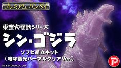Shin Godzilla Ichiban Kuji Torupaka Frozen Toketsu Figure NEW ...