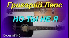 Григорий Лепс - Но ты не я (Docentoff HD)