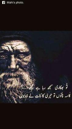 Best Quotes In Urdu, Poetry Quotes In Urdu, Sufi Quotes, Best Urdu Poetry Images, Urdu Poetry Romantic, Love Poetry Urdu, My Poetry, Urdu Quotes, Qoutes