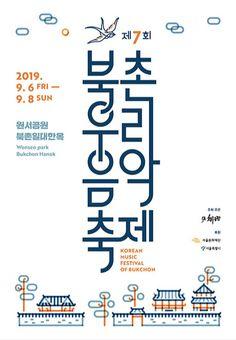 추석연휴 가볼만한곳 신명나는 서울국악축제 : 네이버 카페 Design Typography, Graphic Design Posters, Typography Poster, Lettering, Book Cover Design, Book Design, Layout Design, Korean Design, Poster Ads