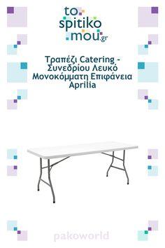 Τραπέζι Catering - Συνεδρίου Λευκό Μονοκόμματη Επιφάνεια Aprilia  pakoworld   Δείτε και άλλες ιδέες για Τραπέζια Εξωτερικού Χώρου - Κήπου όπως και άλλα προϊόντα pakoworld στο tospitikomou.gr   Χιλιάδες προϊόντα για το σπίτι σας! Catering, Table, Furniture, Home Decor, Decoration Home, Catering Business, Room Decor, Gastronomia, Tables