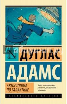 """Дуглас Адамс: Автостопом по Галактике. Ресторан """"У конца Вселенной"""" Подробнее: http://www.labirint.ru/books/441764/"""