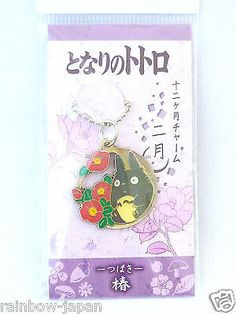 Love, love, love!! -------- My Neighbor Totoro Mini Charm February Camellia Studio Ghibli toys JAPAN