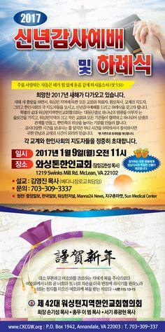 제 42대 워싱턴지역 한인교회협의회, 오는 9일  신년감사예배 및 하례식 열린다 | 코리일보 | CoreeILBO