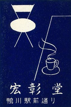I like the color contrast, the angles, the busy but clean-ness, and the linoleum print quality of the blue. Coffee Illustration, Graphic Design Illustration, Japanese Design, Japanese Art, Japanese Drawings, Vintage Labels, Vintage Ads, Matchbox Art, Japanese Poster