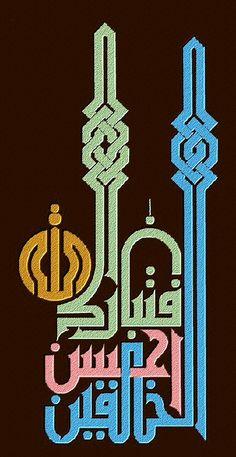 DesertRose,;,Arabic Calligraphy,;,