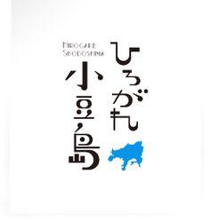 ひろがれ小豆島 Typo Logo Design, Graphic Design Fonts, Lettering Design, Calligraphy Logo, Typography Logo, Logos, Word Design, Text Design, Layout Design