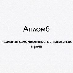 Словарный запас Teen Dictionary, Dictionary Definitions, Cute Couple Quotes, Love Quotes, Quotes Quotes, Sweet Text Messages, Gemini And Aquarius, Guy Best Friend, Sweet Texts