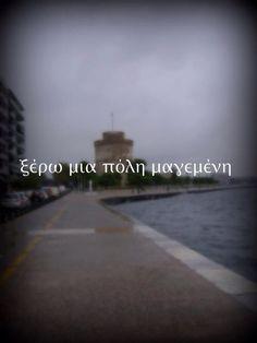 ξερω μια πολυ μαγεμενη Magic City, Greek Quotes, Amazing Destinations, Homeland, Daydream, Iphone Wallpaper, Places To Visit, Country Roads, Thoughts