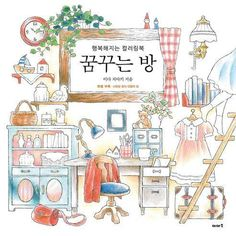 My Coloring BOOK Longing Of The Room By Ida Chiaki Book For Adult