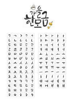 Korean Handwriting, Handwriting Fonts, Alphabet Code, Alphabet Writing, Korean Phrases, Korean Words, Caligraphy Alphabet, Learn Hangul, Korean Writing