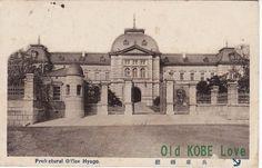 昔の兵庫県公館