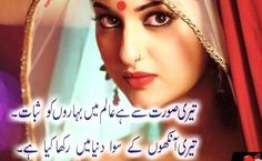 All-in-One: Poetry Romantic & Lovely , Urdu Shayari Ghazals