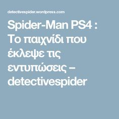 Spider-Man PS4 : Το παιχνίδι που έκλεψε τις εντυπώσεις – detectivespider