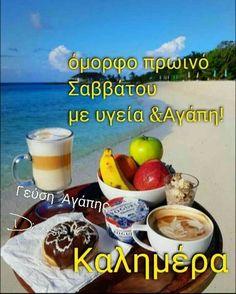 Good Night, Good Morning, Greek Quotes, Cross Stitch, Facebook, Projects, Beautiful, Nighty Night, Buen Dia