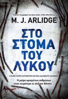 """Κερδίστε το μυθιστόρημα του M.J. Arlidge , """"Στο στόμα του λύκου"""" http://getlink.saveandwin.gr/8O6"""