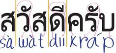 Image result for learn thai book