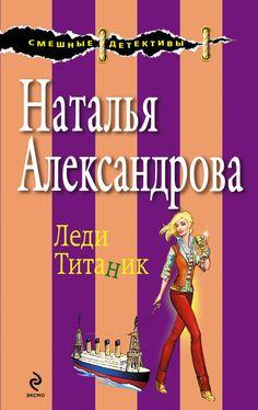 Леди Титаник #детскиекниги, #любовныйроман, #юмор, #компьютеры, #приключения, #путешествия