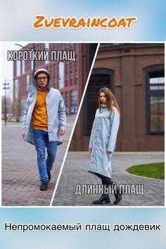 Непромокаемая одежда Zuevraincoat. Изначально идея была сделать плащ для высоких и не высоких людей 😜❤️ но потом мы поняли, что просто кому то нравится длинные плащи дождевики, кому то короткие ❤️🙏. 100% защита от влаги и ветра, более 10 расцветок. Подписывайтесь на наш Инстаграм 😍  #плащ #дождевик #одежда #стиль #мода #модно #мужскаяодежда #женскаяодежда #стильнаяодежда #непромокаемаяодежда #zuevraincoat #fashion #style #streetstyle #beutiful #travel #citystyle #mensfashion… Fashion, Jackets, Fashion Styles, Fashion Illustrations, Trendy Fashion, Moda