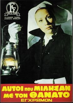 via retromaniax.gr Cinema Posters, Film Posters, Horror Movies, Greek, Image, Artists, Horror Films, Film Poster, Movie Posters