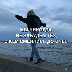 We never forget those, with whom we used to laugh till tears My Mind Quotes, True Love Quotes, Some Quotes, Dark Quotes, Teen Quotes, Geek House, I Still Want You, Love You, Russian Quotes