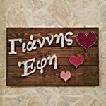 Δείτε αυτή τη φωτογραφία στο Instagram από @string.art.greece • Αρέσει σε 314