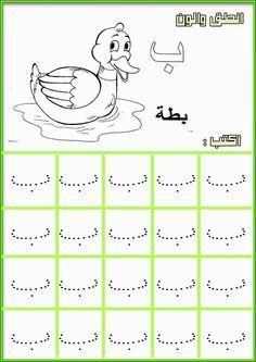 90 best arabic worksheets images free printable worksheets learning numbers numbers preschool. Black Bedroom Furniture Sets. Home Design Ideas
