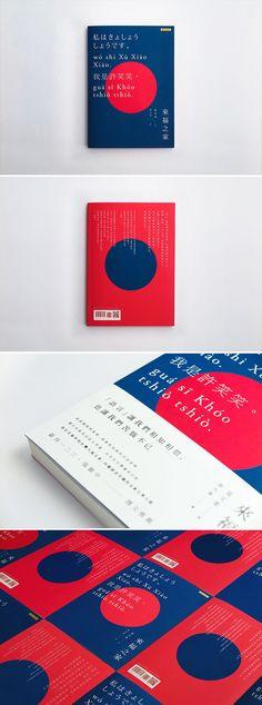 《來福之家》溫又柔 著   ACST Design, 2014