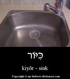 """How to say """"sink"""" in Hebrew.  This is definitely a Biblical Hebrew word -- see Shemot (Exodus) 30:18. But I suspect it looked a bit different back then...  Click here to hear it pronounced by an Israeli: http://www.my-hebrew-dictionary.com/sink.php"""