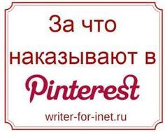 """За что наказывают в Pinterest: два основных """"нельзя"""" и еще несколько мелких"""