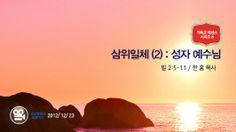 2012-12-23 주일설교 – 삼위일체 (2): 성자 예수님