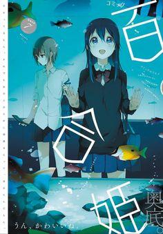 Amazon.co.jp: コミック百合姫 2012年 07月号 [雑誌]: 本