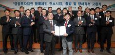 금투협, 국내 최초 공동 블록체인 컨소시엄 발족[아주경제]-16.12.07