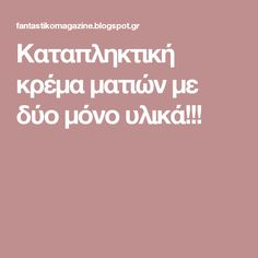 Καταπληκτική κρέμα ματιών με δύο μόνο υλικά!!! Beauty Secrets, Beauty Hacks, Beauty Tips, Beauty Products, Body Hacks, Make Beauty, Natural Solutions, Beauty Recipe, Natural Cosmetics