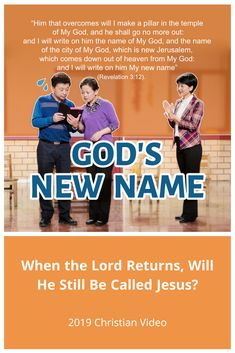 #knowing_God #second_coming_of_Jesus #Christ_in_the_last_days #Jesus_name #name_of_God #bible_truth_study_guides Christian Skits, Christian Videos, Bible Study Group, Bible Study Tips, Names Of God, New Names, Learn The Bible, Jesus Second Coming, Study Guides