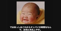 『CuRAZY』はよりよい暇つぶしをお届けするメディアです。 Japanese Babies, Japanese Funny, Smiles And Laughs, Can't Stop Laughing, Funny Stories, Funny Moments, Funny Things, Doll Face, Cute Baby Animals